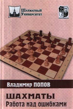 Шахматы: Работа над ошибками