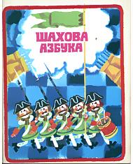 Шахова азбука