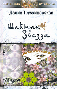 Шайтан-звезда (фрагмент)
