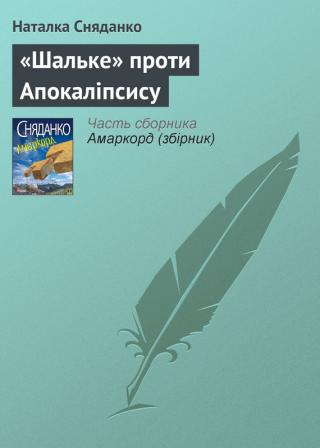 «Шальке» проти Апокаліпсису