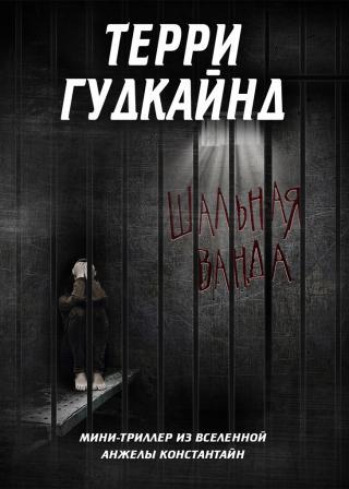 Шальная Ванда [ЛП][Crazy Wanda-ru]