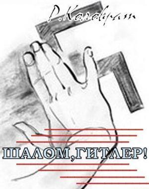 «Шалом Гитлер! ».