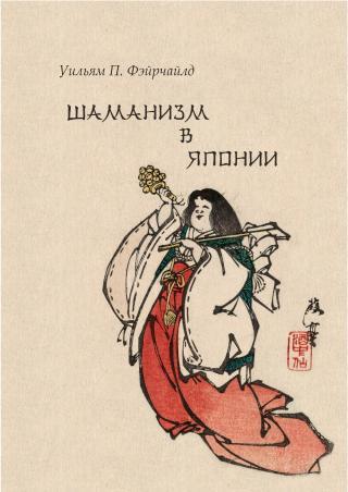 Шаманизм в Японии