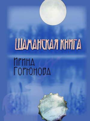 Шаманская книга