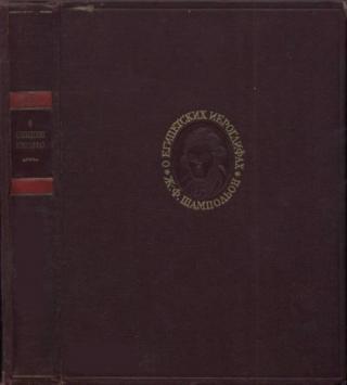 Шампольон Ж.-Ф. О египетском иероглифическом алфавите