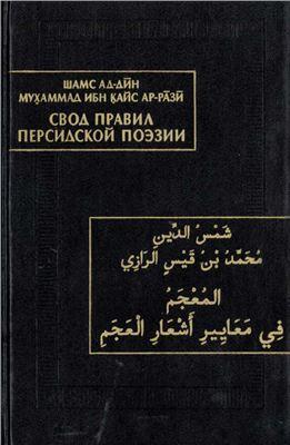 Шамс-ад-Дин Мухаммад ибн Кайс ар-Рази. Свод правил персидской поэзии