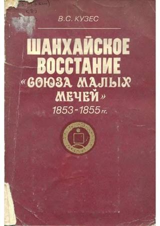 """Шанхайское восстание """"Союза малых мечей"""" 1853-1855 гг."""