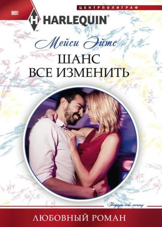 Шанс все изменить [Carides's Forgotten Wife]