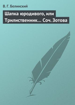 Шапка юродивого, или Трилиственник… Соч. Зотова
