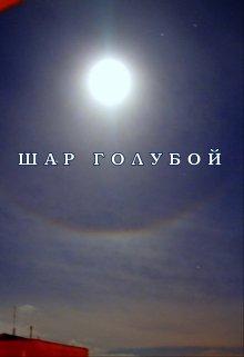 Шар голубой (Сборник) (СИ)