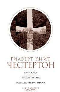 Шар да крест
