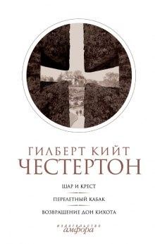 Шар и крест