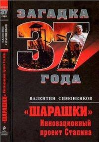 «Шарашки». Инновационный проект Сталина