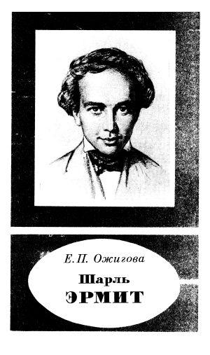 Шарль Эрмит (1822-1901)
