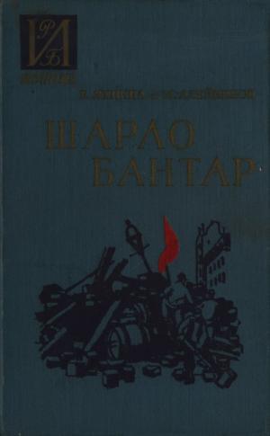 Шарло Бантар