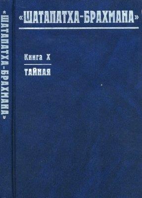 Шатапатха-брахмана [Книга X (тайная)]