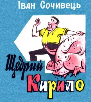 Щедрий Кирило
