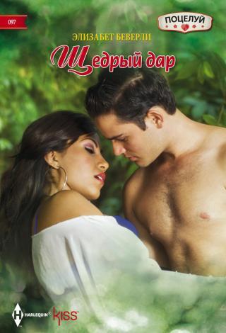 читать короткие любовные романы серии соблазн читать
