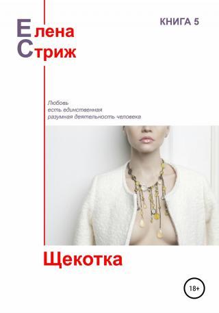 Щекотка [сборник]