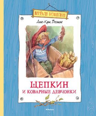 Щепкин и коварные девчонки [Художник Челак В.Г.]