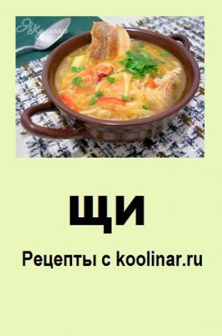 Щи. Рецепты с koolinar.ru