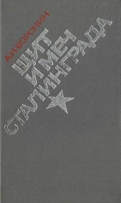 Щит и Меч Сталинграда