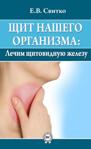 Щит нашего организма: лечим щитовидную железу