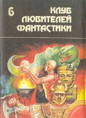 ЩИТ. Сборник научно-фантастической прозы
