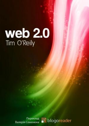 Що таке Веб 2.0