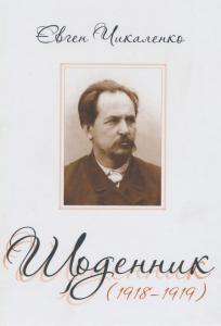 Щоденник (1918-1919)
