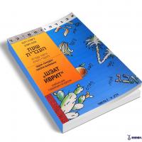Шеат иврит
