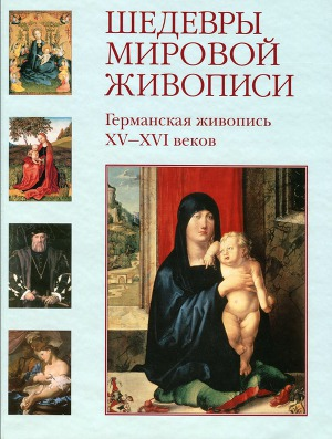 Шедевры мировой живописи. Германская живопись XV - XVI веков