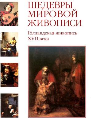 Шедевры мировой живописи. Голландская живопись XVII века