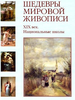 Шедевры мировой живописи. ХІХ век. Национальные школы