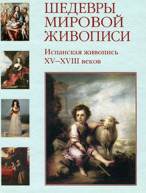 Шедевры мировой живописи. Испанская живопись XV - XVIII веков