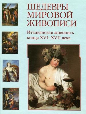 Шедевры мировой живописи. Итальянская живопись конца XVI - XVII века