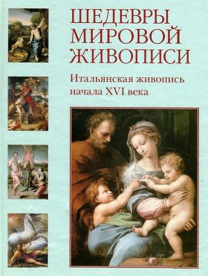 Шедевры мировой живописи. Итальянская живопись начала XVI века