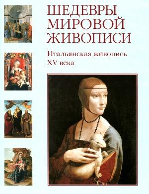 Шедевры мировой живописи. Итальянская живопись XV века