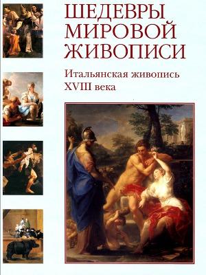 Шедевры мировой живописи. Итальянская живопись XVIII века