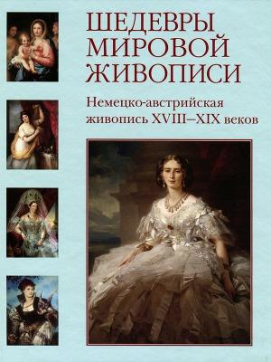 Шедевры мировой живописи. Немецко-австрийская живопись XVIII - XIX веков