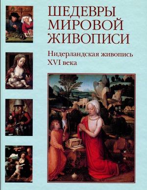 Шедевры мировой живописи. Нидерланская живопись XVI века