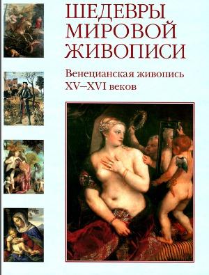 Шедевры мировой живописи. Венецианская живопись XV - XVI веков