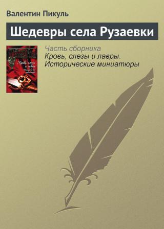 Шедевры села Рузаевки