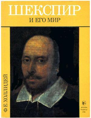 Шекспир и его мир