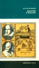Шекспир и Вольтер