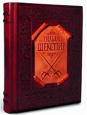 Шекспир У. Полное собрание сочинений в 5 томах. Том 1