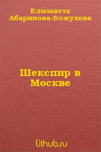 Шекспир в Москве