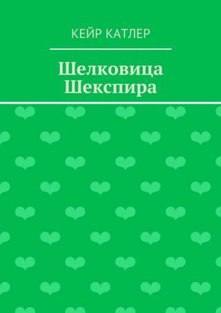 Шелковица Шекспира