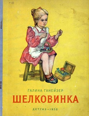 Шелковинка [иллюстрации А. Изаксон, Г. Макарова]