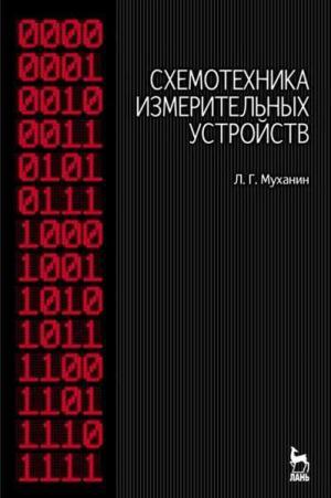 Схемотехника измерительных